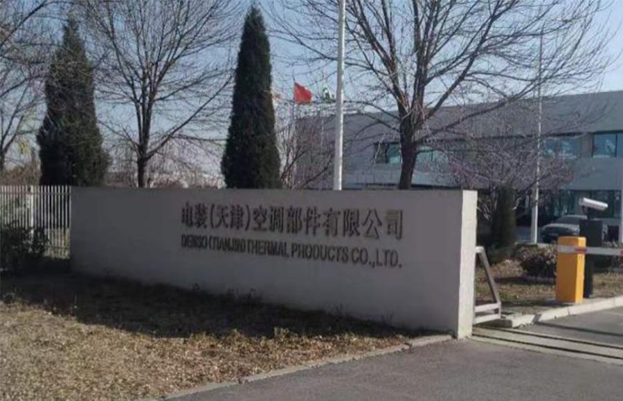 Japanese company-Denso (Tianjin) air conditioning parts sewage treatment