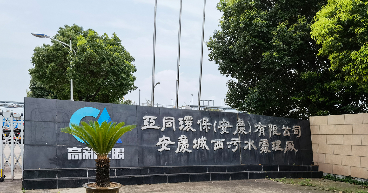 Supmea flowmeter used in Anqing Sewage Plant